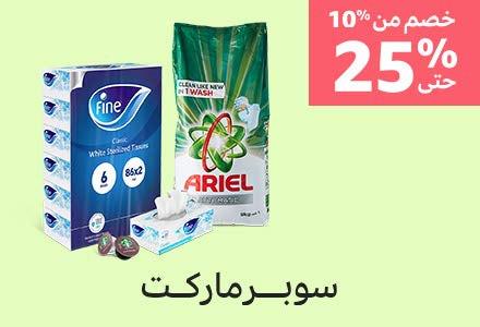 افضل عروض امازون السعودية الاسبوعية منتجات السوبر ماركت